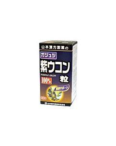 【◇】 山本漢方 ガジュツ 紫ウコン粒 100% (280粒) 【送料無料】 ※軽減税率対象商品