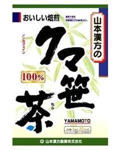 山本漢方 クマ笹茶 100% (5g×20包) ※軽減税率対象商品