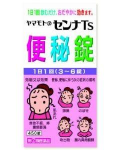 【第(2)類医薬品】山本漢方 センナTS 便秘錠 (450錠) 【送料無料】