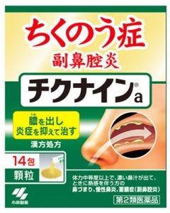 【第2類医薬品】小林製薬 チクナインa 顆粒 (14包) 蓄膿症 副鼻腔炎 慢性鼻炎