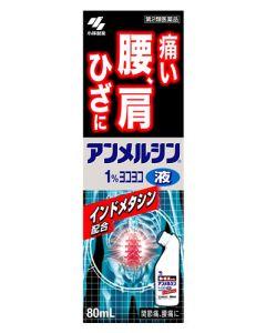 【第2類医薬品】小林製薬 アンメルシン1%ヨコヨコ (80mL) 【セルフメディケーション税制対象商品】