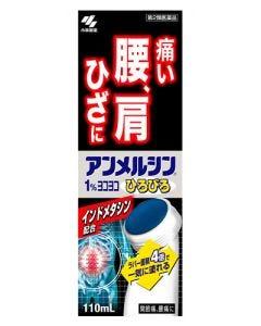 【第2類医薬品】小林製薬 アンメルシン1%ヨコヨコひろびろ (110mL) 【セルフメディケーション税制対象商品】