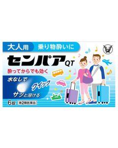 【第2類医薬品】大正製薬 センパアQT (6錠) 15才以上用 乗り物酔い薬