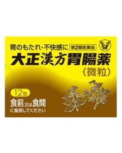 【第2類医薬品】大正製薬 大正漢方胃腸薬 微粒 (12包)