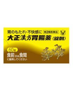 【第2類医薬品】大正製薬 大正漢方胃腸薬 錠剤 (60錠)