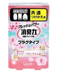 エステー 消臭力 プラグタイプ つけかえ用 華やかなチェリーブロッサムの香り 玄関・リビング用 (20mL)