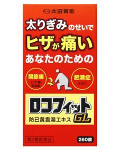 【第2類医薬品】太田胃散 ロコフィットGL (260錠) 防已黄耆湯 関節痛 肥満症 【送料無料】
