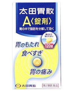 【第2類医薬品】太田胃散 太田胃散A 錠剤 (120錠)