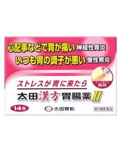【第2類医薬品】太田胃散 太田漢方胃腸薬II 太田漢方胃腸薬2 (1.0g×14包)