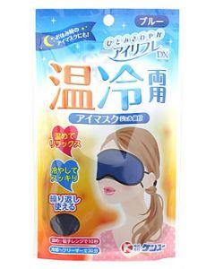 ケンユー アイリフレDX 温冷両用 アイスマスク ジェル袋付 ブルー