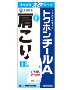 【第3類医薬品】大正製薬 トクホンチールA (100mL) 肩こり 腰痛 筋肉痛 外用消炎鎮痛液剤