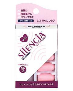 DKSHジャパン ミスサイレンシア 携帯ケース付 (2組入) 耳栓