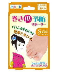 ミノウラ 足指小町 巻き爪予防サポーター 左右兼用 Sサイズ (2個入)