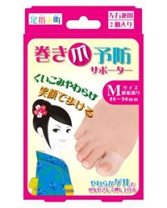 ミノウラ 足指小町 巻き爪予防サポーター 左右兼用 Mサイズ (2個入)