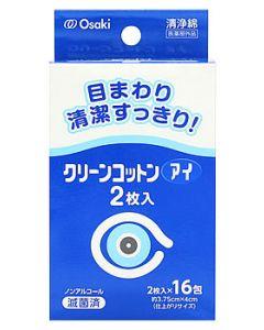 オオサキメディカル クリーンコットンアイ (2枚入×16包) 清浄綿 【医薬部外品】