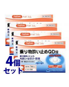 【第2類医薬品】《セット販売》 ハピコム 乗り物酔い止めQD錠 (6錠)×4個セット