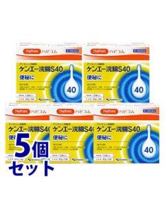 【第2類医薬品】《セット販売》 ハピコム ケンエー浣腸S40 (40g×5個入)×5個セット