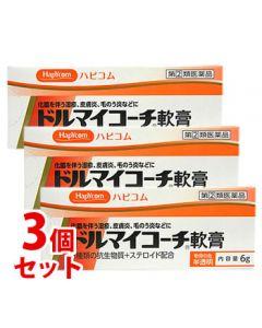 【第(2)類医薬品】《セット販売》 ハピコム ドルマイコーチ軟膏 (6g)×3個セット 【送料無料】