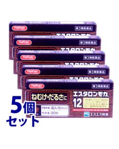 【第3類医薬品】《セット販売》 ハピコム エスエス製薬 エスタロンモカ12 (20錠)×5個セット
