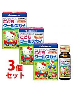 【第2類医薬品】《セット販売》 久光製薬 こどもクールスカイ ハローキティ (20mL×2本)×3個セット 子供用乗り物酔い薬