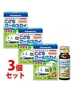 【第2類医薬品】《セット販売》 久光製薬 こどもクールスカイ しんかんせん (20mL×2本)×3個セット 子供用乗り物酔い薬