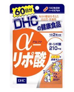 DHC α-リポ酸 60日分 (120粒) ※軽減税率対象商品