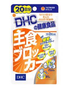 DHC 主食ブロッカー 20日分 (60粒) ※軽減税率対象商品
