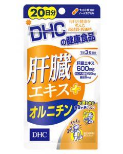 DHC 肝臓エキス+オルニチン 20日分 (60粒) ※軽減税率対象商品