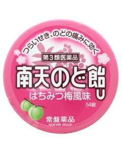 【第3類医薬品】常盤薬品 南天のど飴 U はちみつ梅風味 (54錠)