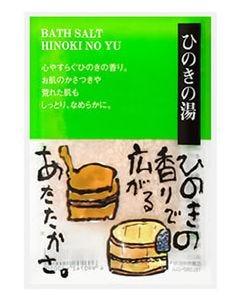 ヤマサキ 和漢湯 やすらぎ便り ひのきの湯 (15g) ティーバッグタイプ