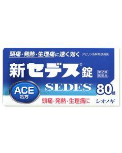 【第(2)類医薬品】塩野義製薬 シオノギ 新セデス錠 (80錠) 頭痛・発熱・生理痛に