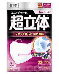 ユニチャーム 超立体マスク かぜ・花粉用 立体タイプ 小さめサイズ (7枚入) マスク