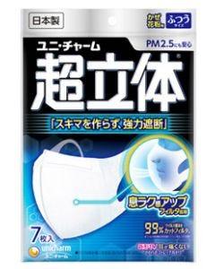 ユニチャーム 超立体マスク かぜ・花粉用 立体タイプ ふつうサイズ (7枚入)