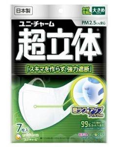 ユニチャーム 超立体マスク かぜ・花粉用 立体タイプ 大きめサイズ (7枚入) マスク