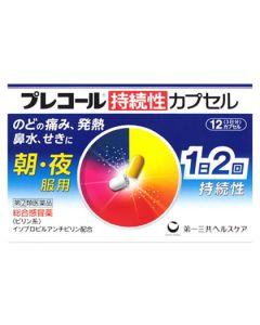 【第(2)類医薬品】第一三共ヘルスケア プレコール 持続性カプセル (12カプセル)