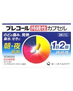 【第(2)類医薬品】第一三共ヘルスケア プレコール 持続性カプセル (24カプセル)