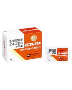 【第(2)類医薬品】エスエス製薬 新エスタック顆粒 (22包) 風邪薬