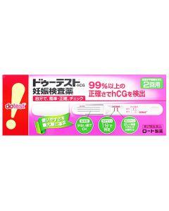 【第2類医薬品】ハピコム ドゥーテスト・hCG (2回用) 妊娠検査薬 【送料無料】