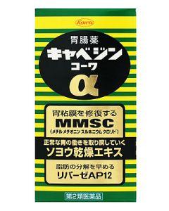 【第2類医薬品】興和新薬 キャベジンコーワα (100錠) 胃腸薬