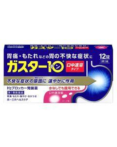【第1類医薬品】第一三共ヘルスケア ガスター10 S錠 (12錠) H2ブロッカー 胃腸薬 【送料無料】 【セルフメディケーション税制対象商品】