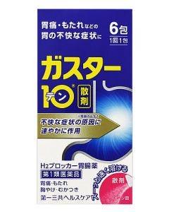 【第1類医薬品】第一三共ヘルスケア ガスター10 散 (6包) H2ブロッカー 胃腸薬 【セルフメディケーション税制対象商品】