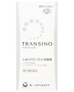 【第1類医薬品】第一三共ヘルスケア トランシーノ II 2 (60錠) 肝斑 かんぱん 皮膚の薬