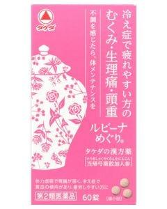 【第2類医薬品】武田薬品 タケダ ルビーナ めぐり (60錠) タケダの漢方薬 むくみ 生理痛 頭重
