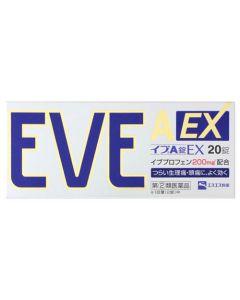 【第(2)類医薬品】エスエス製薬 イブA錠EX (20錠) つらい生理痛 頭痛 【セルフメディケーション税制対象商品】