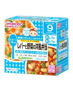 和光堂 栄養マルシェ レバーと野菜の洋風弁当 9か月頃から (80g×2個) ベビーフード ※軽減税率対象商品