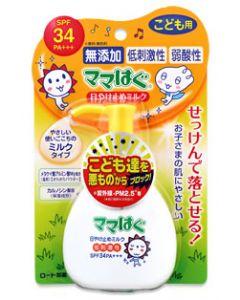 【☆】 ロート製薬 ママはぐ 日やけ止めミルク SPF34 PA+++ (100g) こども用 日焼け止め