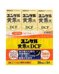 【第2類医薬品】ハピコム 佐藤製薬 ユンケル 黄帝液 DCF (30mL×3本)