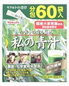 ヤクルトヘルスフーズ 私の青汁 (4g×60袋) ヤクルト 青汁 ※軽減税率対象商品