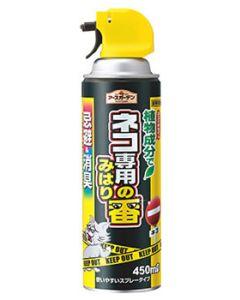アース製薬 アースガーデン ネコ専用のみはり番 スプレー (450mL)