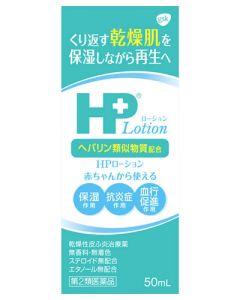 【第2類医薬品】グラクソ・スミスクライン HPローション (50mL) 乾燥性皮ふ炎治療薬
